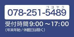 078-251-5489営業時間 9:00~17:00(年末年始/休館日は除く)
