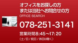 オフィスをお探しの方へ