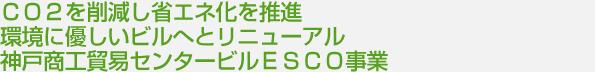 CO2を削減し省エネ化を推進 地球に優しいビルへとリニューアル 神戸商工貿易センタービルESCO事業