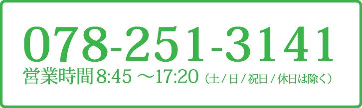 078-251-3141 営業時間 8:45~17:20(土/日/祝日/休日は除く)