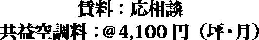 賃料:応相談 共有空調料:@4,100円(坪・月)