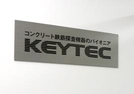 KEYTEC株式会社