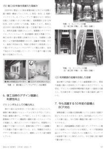 ベルカ賞の紹介-5