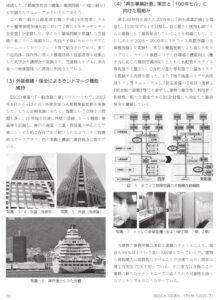 ベルカ賞の紹介-4