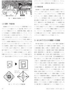 ベルカ賞の紹介-2