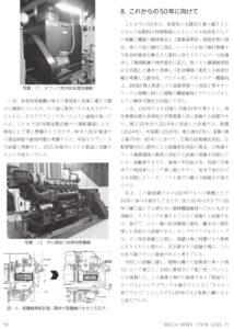 ベルカ賞の紹介-6