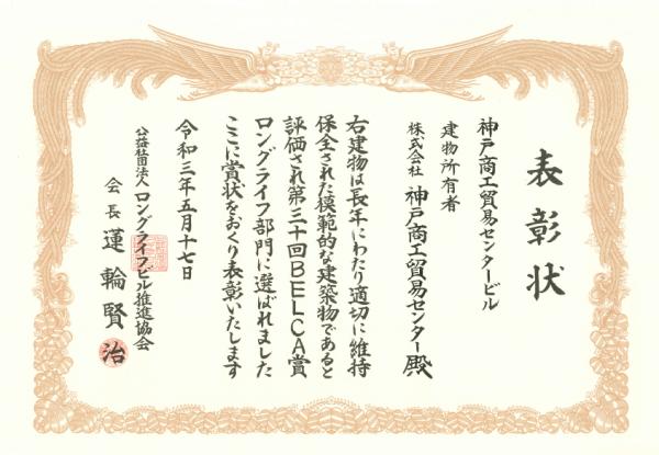BELCA賞 賞状